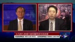 海峡论谈:从马英九香港行破局看两岸关系前景