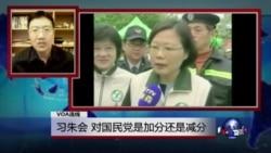 VOA连线:习朱会,对国民党是加分还是减分