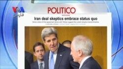 منتقدان توافق اتمی با ایران از وضعیت جاری خرسندند