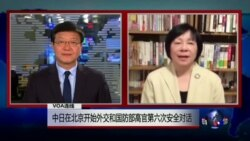 VOA连线: 中日高官在北京开始外交和国防对话...