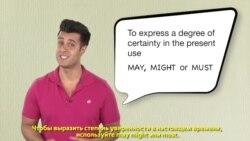 Грамматика на каждый день - May, might, must
