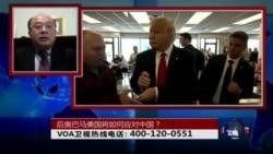 时事大家谈: 后奥巴马美国将如何应对中国?