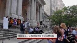 美国笔会敦促北京无条件释放所有被监禁作家