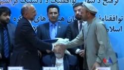 2016-09-23 美國之音視頻新聞: 阿富汗政府與反叛武裝簽署和平協議