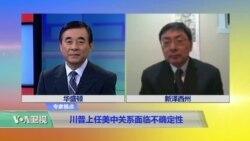 VOA连线(黄严忠):川普上任美中关系面临不确定性