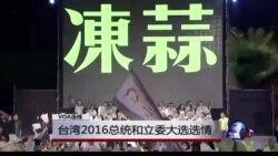 VOA连线:台湾2016总统和立委大选选情