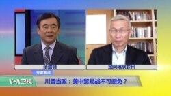 VOA连线:川普当政:美中贸易战不可避免?