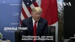 Трамп на саміті G-20 прокоментував ситуацію в Азовському морі. Відео