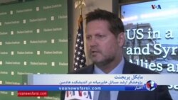 نشست اندیشکده هادسون: آینده سوریه و عراق پس از داعش و نقش ایران