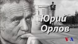 Восемнадцатая серия. Юрий Орлов