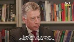 Курт Волкер: Росія має повернути українських моряків до Різдва. Відео