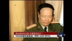 时事大家谈:郭伯雄被判无期,反腐是否收兵?
