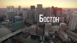 Америка. Большое путешествие: Бостон