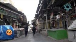 اسرائیل: کرونا وائرس کے باعث دوبارہ لاک ڈاؤن