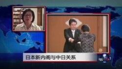 VOA连线:日本新内阁与中日关系