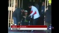 VOA连线:陈水扁保外就医满一周 陈致中谈父亲近况