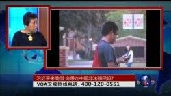 时事大家谈: 习近平来美国,会带走中国非法移民吗?