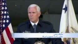 بازدید معاون ریاست جمهوری آمریکا از پایگاه هوایی ماینت