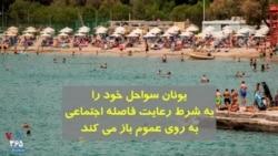 یونان سواحل خود را به شرط رعایت فاصله اجتماعی به روی عموم باز میکند