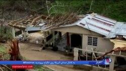 آسیبهای سنگین توفان، کمک رسانی و اتصال برق در پورتوریکو را کند کرده است