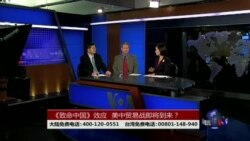 时事大家谈:《致命中国》效应,美中贸易战即将到来?
