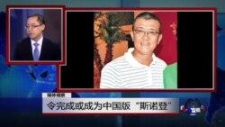 """媒体观察:令完成或成为中国版""""斯诺登"""""""