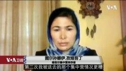 VOA连线(李逸华): 新疆集中营幸存者首度作证国会 呼吁世界正视北京暴行