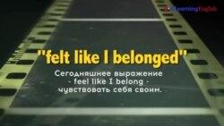 «Английский как в кино»: felt like I belonged