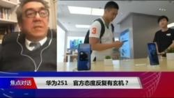"""12/6【焦点对话】华为251,官方态度反复有玄机?北约峰会争议落幕,""""中国逼近""""成焦点?"""