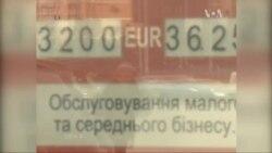 Війна та економічна криза - Нові виклики американського бізнесу в Україні. Відео