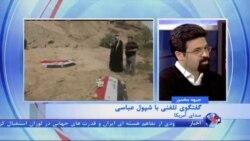 شپول عباسی، خبرنگار صدای آمریکا در عراق