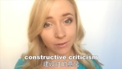 OMG! 美语 Constructive Criticism!