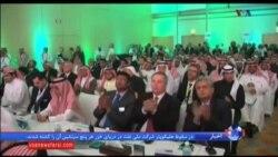 همایش تامین آب شیرین از دریا در عربستان سعودی