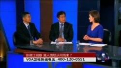 VOA卫视(2016年5月18日 第二小时节目 时事大家谈 完整版)