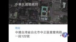 苹果地图:中华民国总统府地址是中国台湾省