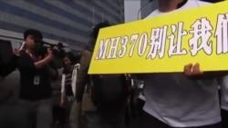 تظاهرات بستگان خشمگين مسافران چينی هواپيمای مالزی