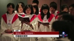 VOA连线:不满政府打压 中国基督徒控告当局违法