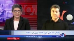 گزارش علی جوانمردی از واکنش کشورهای منطقه به تشکیل «گروه اقدام ایران» توسط آمریکا