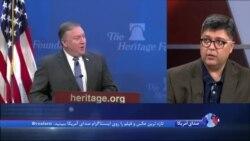 چرا سخنرانی روز یکشنبه وزیر خارجه آمریکا برای ایرانیان مهم است