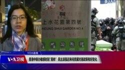 """VOA连线(汤惠芸):香港中联办敏感时刻""""易帅"""" 民主派指迟来的正义"""