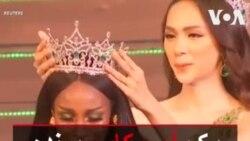 یک آمریکایی برنده مسابقه ملکه ۲۰۱۹ تراجنسیتیها