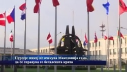 Никој не очекува Македонија сама да се справува со бегалската криза
