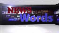 """Learning English -News Words part 42 """"Critical"""""""