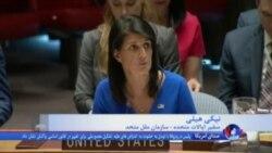 نیکی هیلی درباره توافق هستهای ایران در نشست شورای امنیت سازمان ملل چه گفت