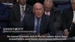 Дэниел Коутс: «власти России будут осуществлять более агрессивные кибератаки»