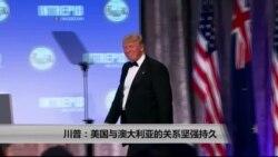 川普: 美国与澳大利亚的关系坚强持久