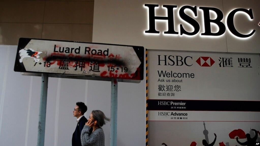 香港汇丰银行在反对修订逃犯条例运动中遭到破坏。(2020年1月4日)(photo:VOA)