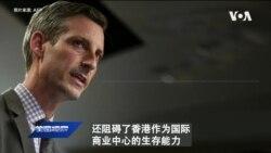 VOA连线(张蓉湘): 报禁时代降临香港?美:与港人站在一起; 美强烈敦促伊朗:无论谁掌权 释放政治犯