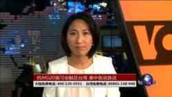 VOA卫视(2016年9月4日 第二小时节目 海峡论谈 完整版)