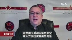 专家视点(法利,马伟宁): 美国将长期应对与中国的太空竞争